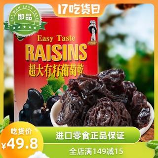 即品 台湾原装进口大粒有籽葡萄干休闲孕妇零食免洗特产提子干425g