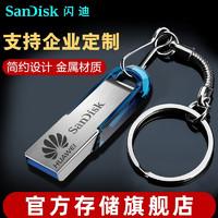 SanDisk SanDisk闪迪U盘 高速USB3.0 CZ73 金属定制刻字创意车载优盘 商务办公u盘  U盘 蓝色 传输高达150M/s 32G