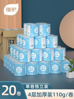 植护 有芯卷纸卫生纸巾家用实惠装整箱批厕纸手纸厕所卷心空心用纸