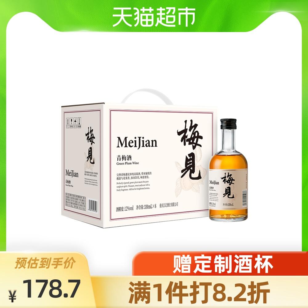 梅見青梅酒果酒12度330ml*6瓶