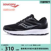 Saucony索康尼COHESION凝聚13正品男舒适减震缓震跑步鞋男鞋