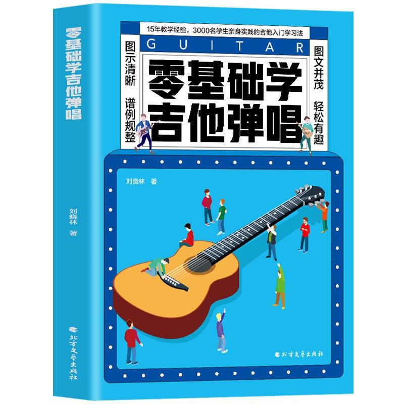 《零基础学吉他弹唱》