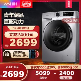 WAHIN 美的出品10KG直驱滚筒洗衣机全自动家用宿舍洗烘干一体机HD100X3