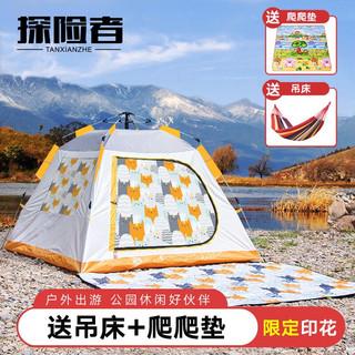 TAN XIAN ZHE 探险者儿童全自动速开帐篷户外野营加厚防晒防雨野外露营家用2-3人3-4人 象牙黄