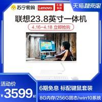 Lenovo Lenovo/联想23.8英寸一体机电脑家用办公游戏主机英特尔intel/I3/8G/512G SSD/集成显卡win10系统