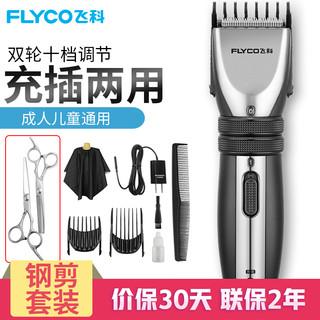 FLYCO 飞科 飞科理发器成人儿童家用美发工具