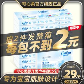 可心柔 V9婴儿纸巾宝宝专用超柔抽纸新生巾保湿柔面巾纸巾40抽15包