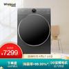 Whirlpool 惠而浦 帝王H精英版 WDD102724SORT 洗烘一体机