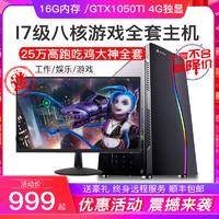 MAXSUN 铭瑄 i5/i7八核电脑主机台式机DIY兼容机组装机高配高端LOL吃鸡dnf搬砖电竞游戏型办公家用网吧AMD E5主机整机全套
