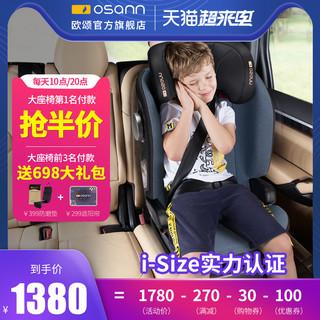 Osann 欧颂 德国Osann欧颂儿童安全座椅增高垫3岁以上汽车用简易便携增高坐垫