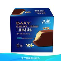 PLUS会员:京东自营 冰激凌生鲜汇总 (梦龙5.2/支/DQ 43/桶/八喜多口味24.8/桶)