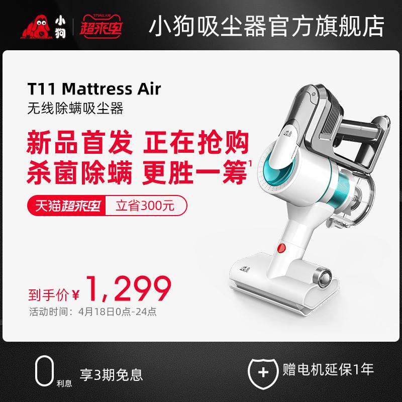 小狗无线除螨仪除螨虫神器家用床上小型除尘机T11 Mattress Air