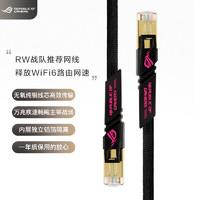 华硕(ASUS)ROG ZOOM CAT7 七类电竞网线/万兆网线/华硕路由器适配网线/1.5M