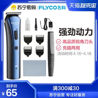 FLYCO 飞科 飞科理发器电推剪电推子理发神器自己剪头发油头剃头刀家用fc5806