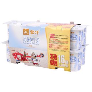 MENGNIU 蒙牛 蒙牛风味酸牛奶老酸奶(原味)100克*16杯/组