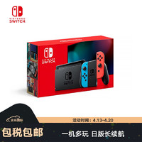 Nintendo 任天堂 任天堂(Nintendo)Switch NS掌上游戏机 红蓝手柄 长续航 日版