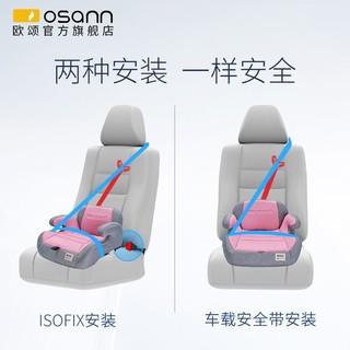 Osann 欧颂 儿童安全座椅增高垫3-12岁大童便携式简易汽车坐垫