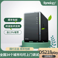Synology 群晖 群晖ds218play群辉主机Synology共享硬盘盒网络存储家庭云存储文件网盘个人云服务器私有云nas