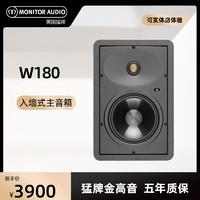 猛牌音箱Monitor Audio英国进口音响家用W-180定制入墙高保真喇叭