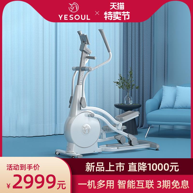 yesoul野小兽智能椭圆机家用小型健身椭圆仪太空漫步机小米有品