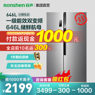 Ronshen 容声 容声(Ronshen)冰箱646升冰箱