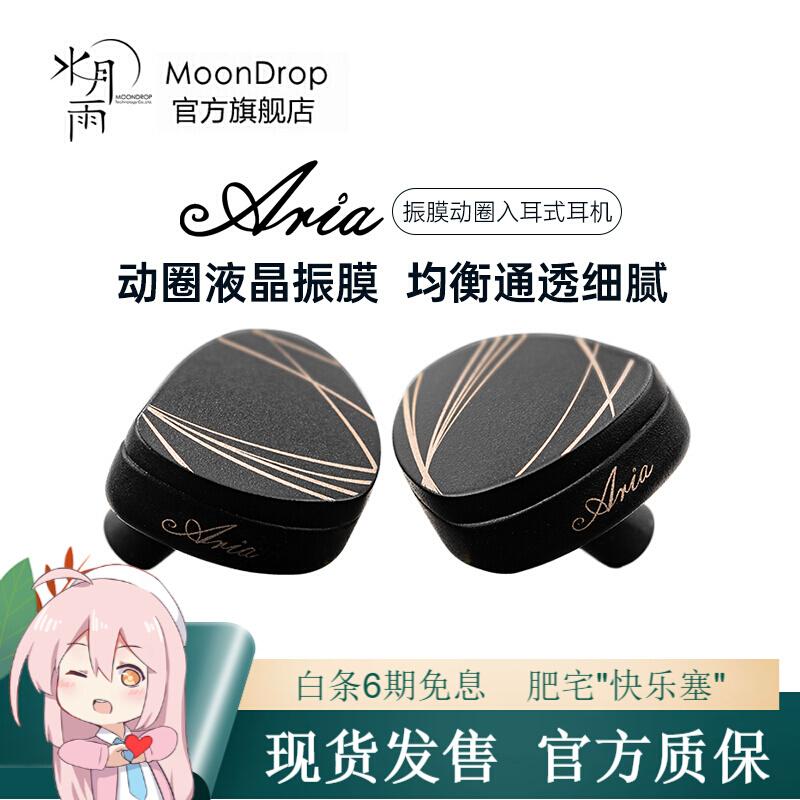 水月雨 Aria新版咏叹调动圈入耳式耳机0.78mm双插针HIFI发烧 Aria