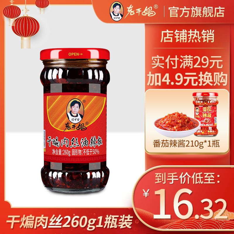 贵州特产老干妈干煸肉丝油辣椒260g/瓶辣肉丝辣椒花椒拌饭麻辣酱