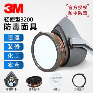 3M 350P防毒面罩