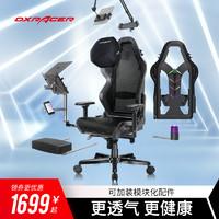 迪锐克斯[AIR电竞网椅]人体工学椅舒适透气办公电脑椅子久坐家用 豪华款-竞技红