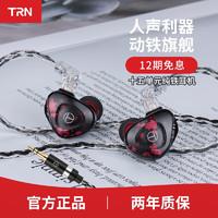 TRN BA15十五单元纯动铁参考级HiFi发烧友耳机有线入耳式diy高音质耳塞高保真 陨火-3.5mm插头 标配