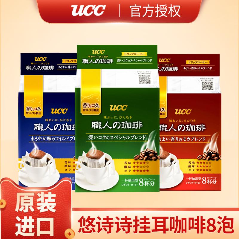 UCC悠诗诗职人挂耳咖啡滴滤美式纯黑速溶咖啡豆粉8p*2袋