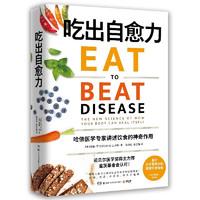 吃出自愈力(用每日饮食抗病抗癌抗衰老,改善亚健康!)