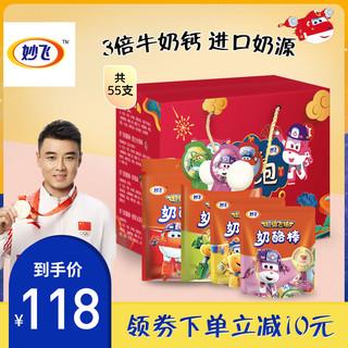 milkfly 妙飞 妙飞超级飞侠儿童奶酪棒年货大礼包新年大礼盒送礼营养零食1100g