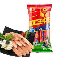 Shuanghui 双汇 双汇王中王 火腿香肠 无淀粉 火腿肠 40g*10支/400g袋装