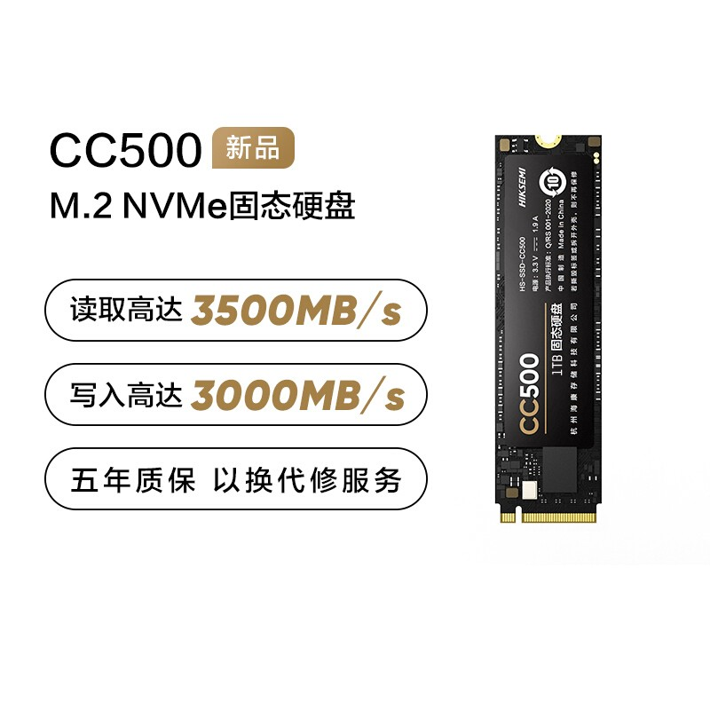 HIKVISION 海康威视 CC500系列 固态硬盘 M.2接口 1TB