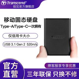 Transcend 创见 创见(Transcend) USB 3.1高速SSD移动固态硬盘 迷你移动固态硬盘Type-C接口 ESD230C系列 240GB