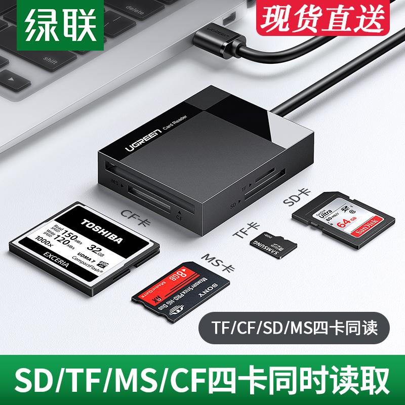 绿联多功能合一读卡器USB3.0高速 支持SD/TF/CF/MS型相机行车记录仪监控内存卡手机存储卡 四合一多卡多读-0.5米