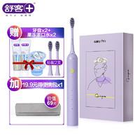 舒客(Saky)电动牙刷 成人声波充电式震动牙刷 软毛防水G33 多肉葡萄
