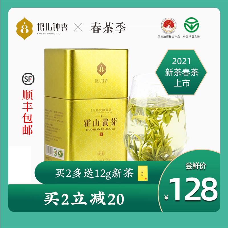2021新茶现货春茶抱儿钟秀霍山黄芽黄牙明前头采黄茶特级茶叶75g