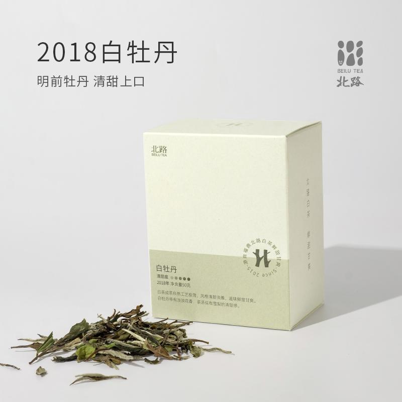 「北路白茶」2018五星白牡丹散茶福鼎白茶老白茶茶叶春茶 50克