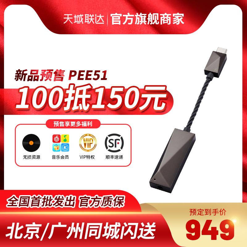 AK艾利和Iriver PEE51小尾巴安卓3.5mm旗舰解码耳放线 typec手机