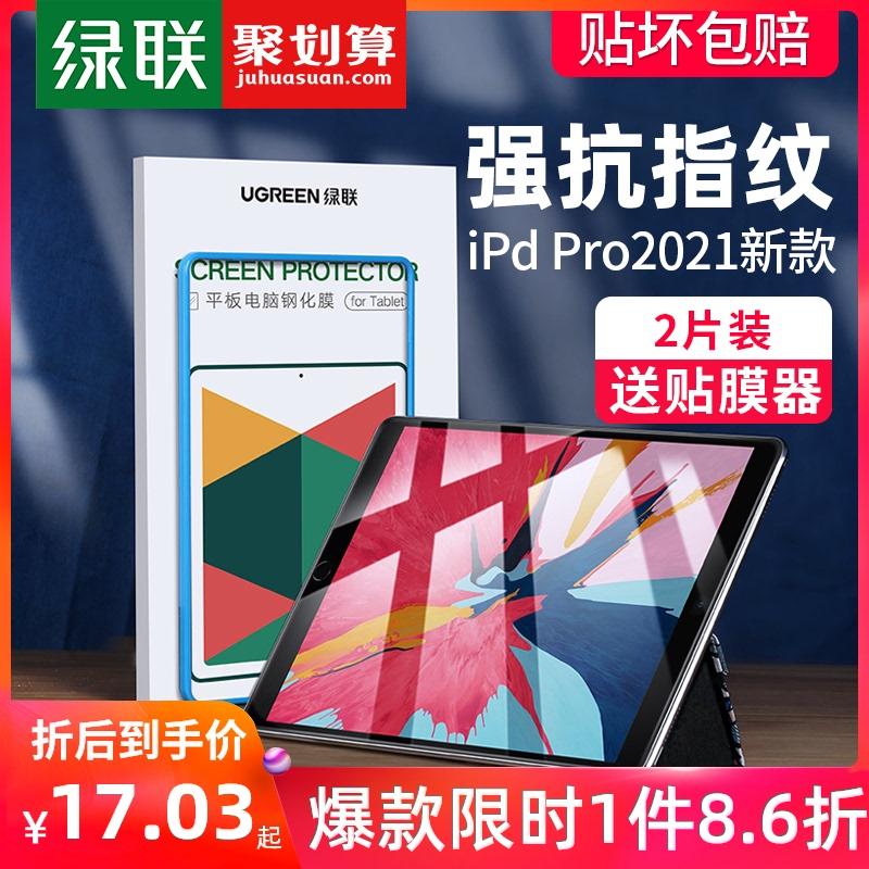 绿联钢化膜适用于新款2021ipadpro11保护膜2020平板10.2寸2019/2018苹果10.5air4/3/2电脑高清mini5贴膜12.9