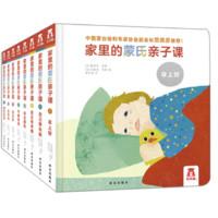《家里的蒙氏亲子课 》全8册