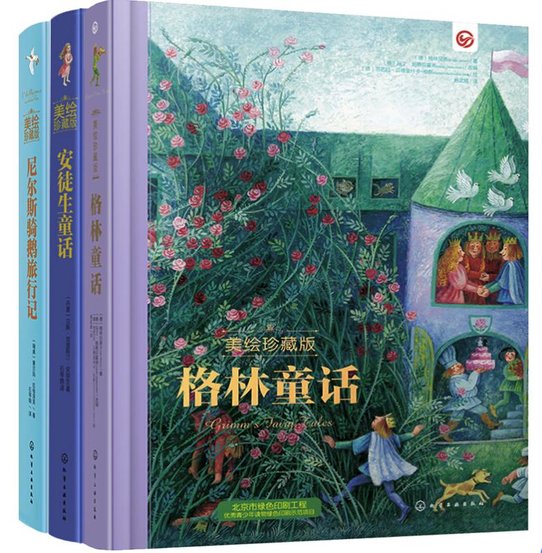 《安徒生童话+格林童话+尼尔斯骑鹅旅行记》(精装套装3册)