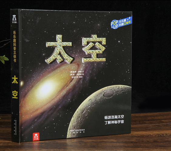 《乐乐趣科普翻翻书:太空》3D立体书