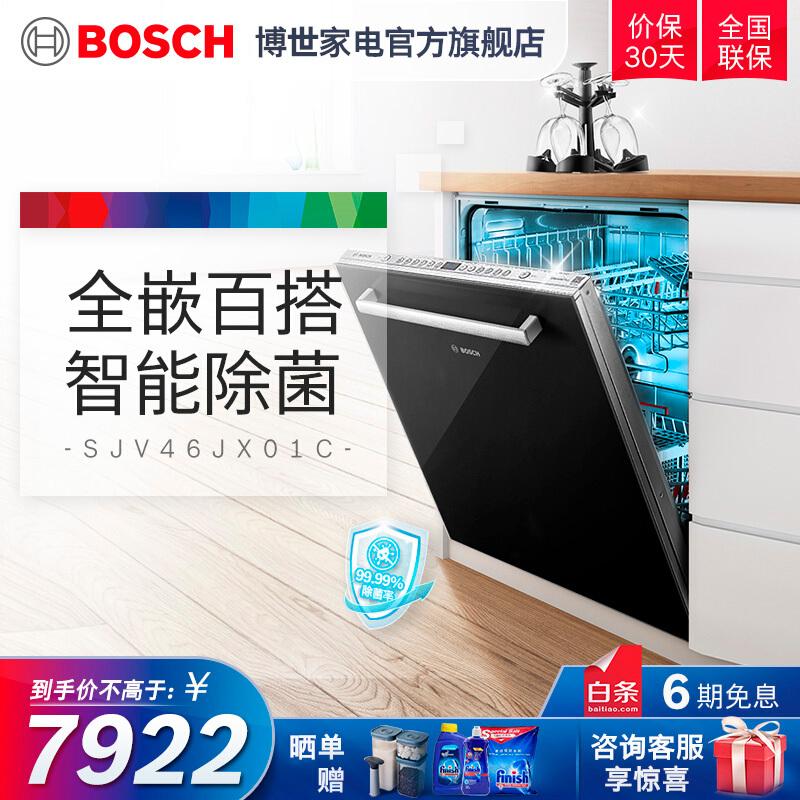 博世(Bosch)12套 嵌入式 智能洗全自动洗碗机 SJV46JX01C 需单独自配面板