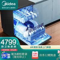 美的(Midea)15套大容量 嵌入式 家用洗碗机 热风烘干 银离子净味 双驱变频 智能家电 全自动刷碗机RX600
