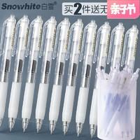 白雪G-201按动速干中性笔 按动签字笔 0.5mm 跳动学生用中性笔可换笔芯按动中性笔速干墨水中性笔ins中性笔