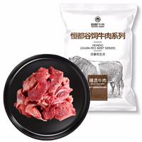 恒都 国产原切筋头巴脑 1kg 谷饲牛肉