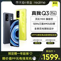 当「潮」不让、千元机皇|realme 真我 Q3 Pro 5G手机